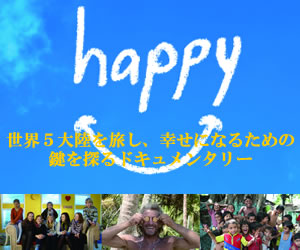 映画「happyーしあわせを探すあなたへ」